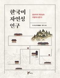한국미 자연성 연구