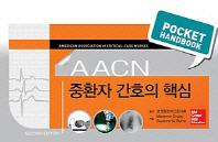 중환자 간호의 핵심(AACN)