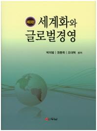 세계화 글로벌경영