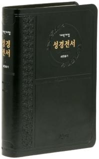 성경전서(검정)(NKR72ATH)(중합본)(개역개정)(새찬송가)(무지퍼)(색인)