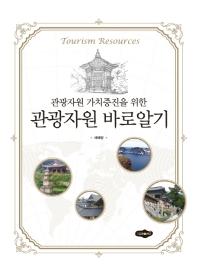 관광자원 가치증진을 위한 관광자원 바로알기