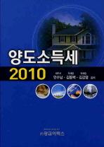 양도소득세(2010)