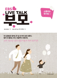 EBS Live Talk 부모: 소통하는 육아법 편
