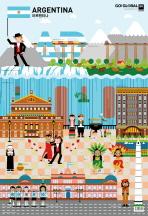 G20: 아르헨티나(벽그림)