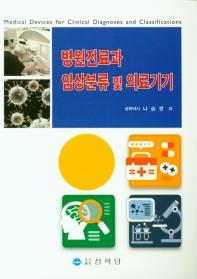 병원진료과 임상분류 및 의료기기