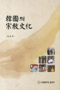 한국의 종교문화