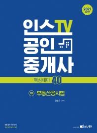 인스TV 부동산공시법 핵심테마 40(공인중개사 2차)(2021)