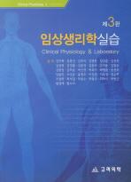 임상생리학 실습