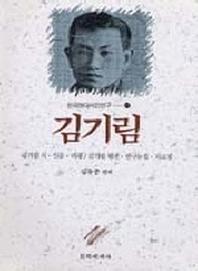 김기림(한국현대시인연구 17)