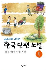 교과서에 나오는 한국 대표 단편 소설. 1