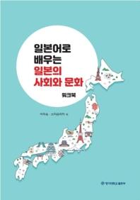 일본어로 배우는 일본의 사회와 문화 (워크북)