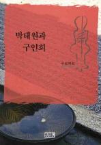 박태원과 구인회