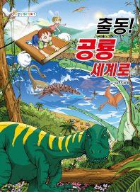 출동! 공룡세계로