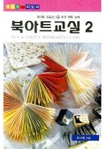 북아트 지도서 북아트 교실 2