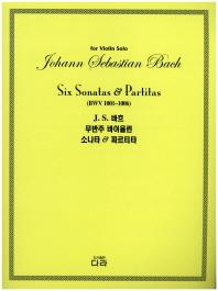 J.S.바흐 무반주 바이올린 소나타 & 파르티타