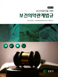 보건의료인을 위한 보건의약관계법규(2017. 8)