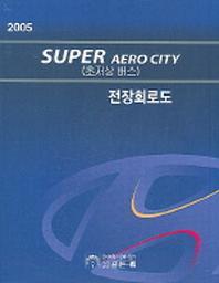 SUPER AERO CITY(초조상 버스)전장회로도(2005)