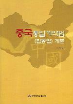 중국통일계약법(합동법)개론