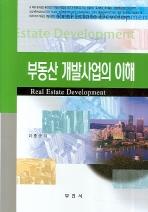 부동산개발사업의 이해