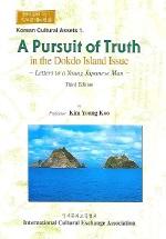 독도문제의 진실(A PURSUIT OF TRUTH IN THE DOKDO ISLAND ISSUE)
