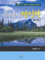 실전중심 행정학(2010)