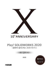 Play! Solidworks Basic(솔리드웍스 베이직)(2020)