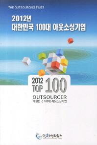 대한민국 100대 아웃소싱기업(2012)