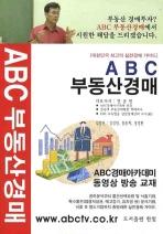 ABC 부동산 경매(ABC TV방송교재)