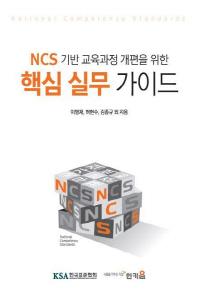 NCS 기반 교육과정 개편을 위한 핵심 실무 가이드