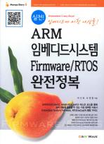 실전 ARM 임베디드시스템 FIRMWARE RTOS 완전정복