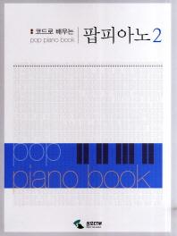 코드로 배우는 팝피아노. 2