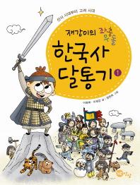 한국사 달통기. 1: 선사 시대부터 고려 시대