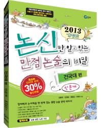 논신만 알고 있는 만점 논술의 비밀: 건국대편(인문계)(2013)