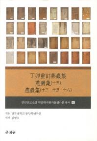 정유중정연암집 연암집(15) 연암집(13 15 18)