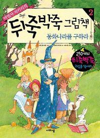 마법사 자카리의 뒤죽박죽 그림책. 2: 동화나라를 구하라