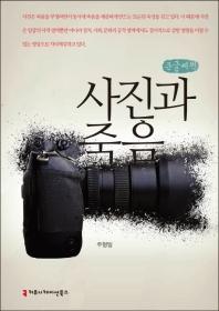 사진과 죽음(큰글씨책)
