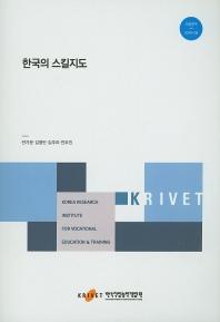 한국의 스킬지도