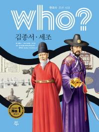 Who? 김종서 세조
