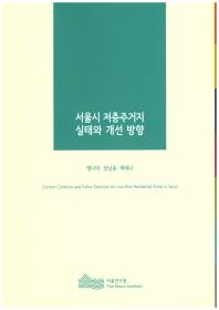 서울시 저층주거지 실태와 개선 방향