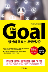 The Goal(더 골)