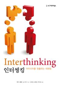 인터씽킹: 아이디어를 창출하는 대화법