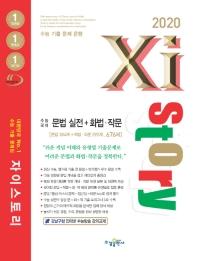자이스토리 고등 수능 국어 문법 실전+화법 작문(2020)
