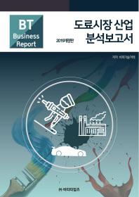 도료시장 산업 분석보고서(2019)