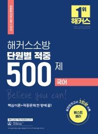 해커 소방 국어 단원별 적중 500제(2021)