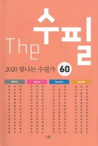 The 수필 2020 빛나는 수필가 60