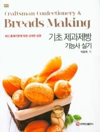 기초 제과제빵 기능사 실기