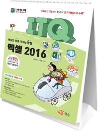 ITQ 엑셀 2016(스탠드형 스프링북)