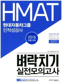 HMAT 현대자동차그룹 인적성검사 벼락치기 실전 모의고사(2016)