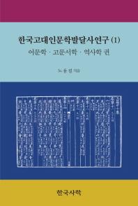 한국고대인문학발달사연구. 1: 어문학 고문서학 역사학 권