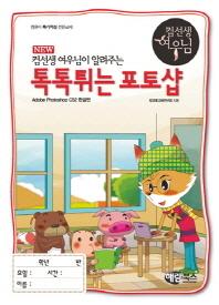 New 컴선생 여우님이 알려주는 톡톡튀는 포토샵(CS2 한글판)